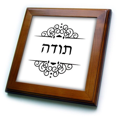 Sister Framed Tile - 3dRose Toda - Hebrew word for Thanks or Thank you black and white ivrit text - Framed Tile, 6 by 6-inch