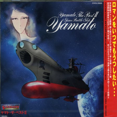Japanimation - Vol. 2-Space Battle Ship Yamato: The Best