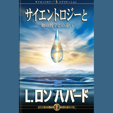 Differences Between Scientology & Other Philosophies (JAPANESE) -