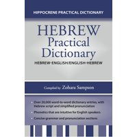 Hebrew-English/English-Hebrew Practical Dictionary (Paperback)