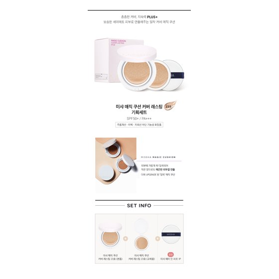 Missha Magic Cushion Cover Lasting Spf50 Pa No 23