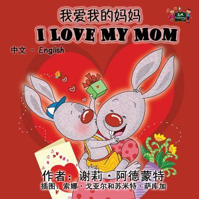I Love My Mom : Chinese English Bilingual Edition