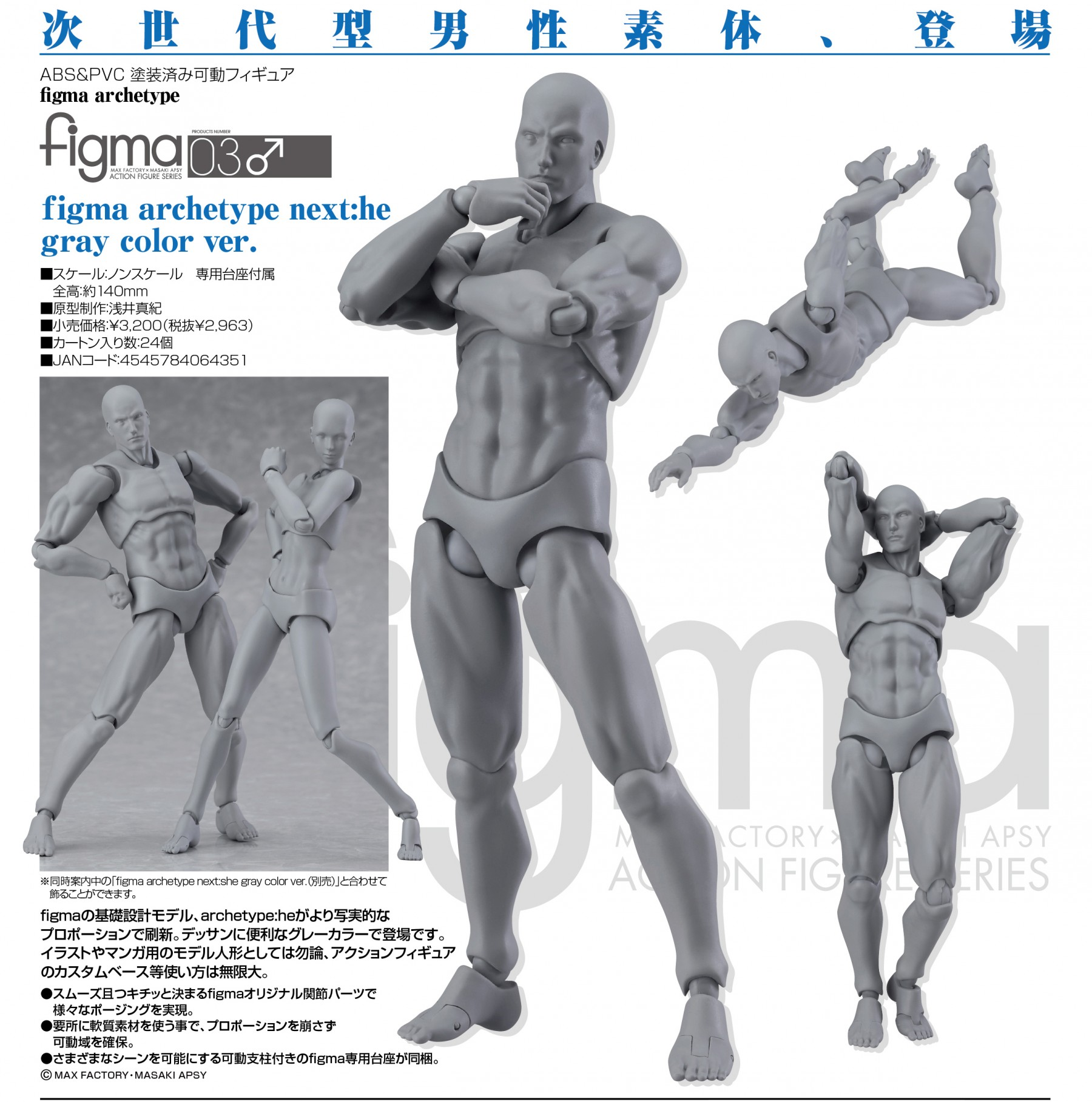 Figma #03 Archetype Next He Gray Color ver. Max Factory Re release