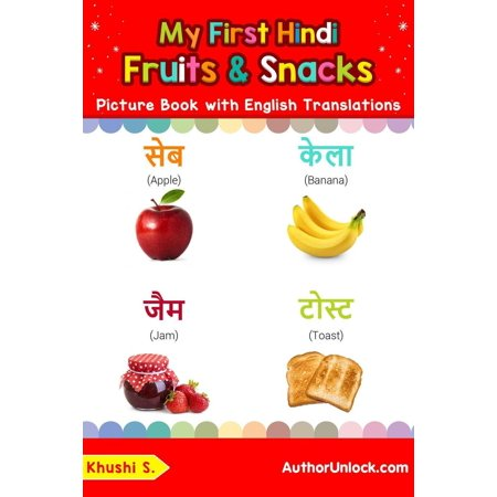My First Hindi Fruits & Snacks Picture Book with English Translations - (English To Hindi And Hindi To English Dictionary)