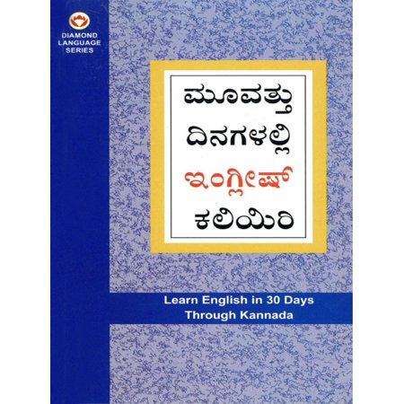 Learn English in 30 days Through Kannada - eBook (Learn English In 30 Days Through Telugu)