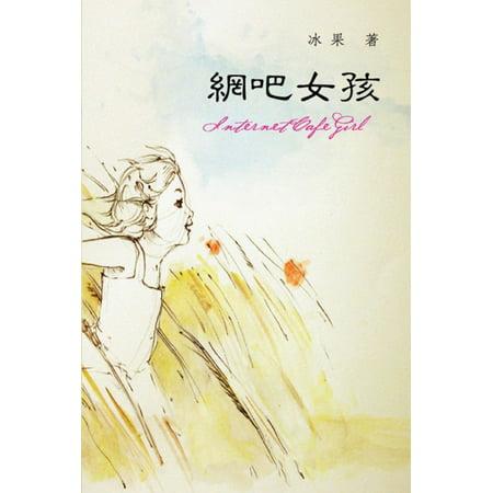 Internet Cafe Girl - eBook