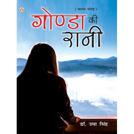 Gonda Ki Rani - eBook