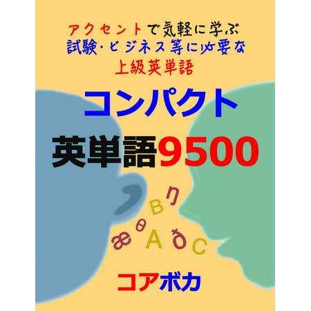 コンパクト 英単語 9500 (Compact English Vocabulary 9500) - eBook