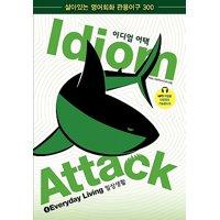 Idiom Attack, Vol. 1 - Everyday Living (Korean Edition) : 이디엄 어택 1 일상생활