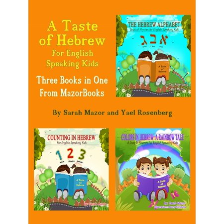 English Alphabet Pictures (A Taste of Hebrew for English Speaking Kids: A Trilogy (Picture Books for Children): The Hebrew Alphabet; Counting in Hebrew; Colors in Hebrew: A Rainbow Tale - eBook)