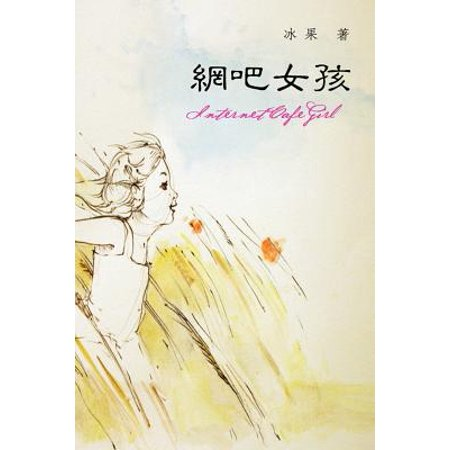 Internet Cafe Girl (Simplified Chinese Edition) (Top Of The Lake China Girl Review)