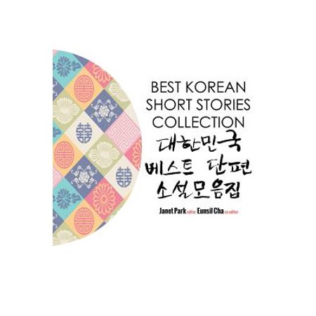 Best Korean Short Stories Collection 대한민국 베스트 단편 (Best Korean Translator App)