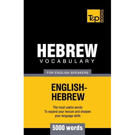 Hebrew Vocabulary for English Speakers - 5000 Words
