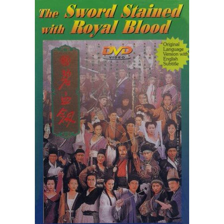The Sword Staines With Royal Blood (DVD) - Heman Sword