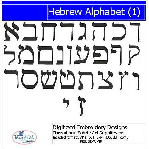 ThreadArt Machine Embroidery Designs Hebrew Alphabet(1) CD
