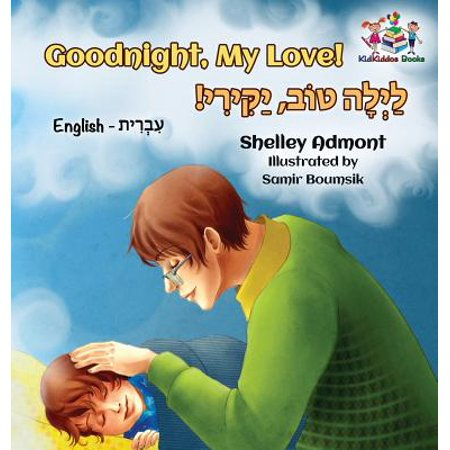 Goodnight, My Love! (English Hebrew Children's Book) : Bilingual Hebrew Book for