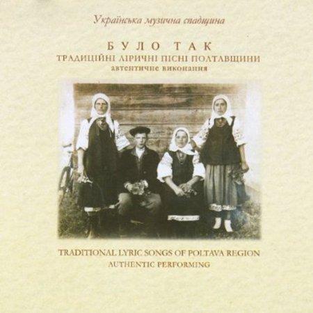 Traditional Lyric Songs Of Poltava Region   Traditional Lyric Songs Of Poltava Region  Cd
