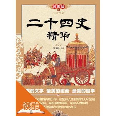 Ming Dynasty Antiques - The Twenty-Four Histories Selections (Dynastic Histories from Remote Antiquity till the Ming Dynasty) - eBook
