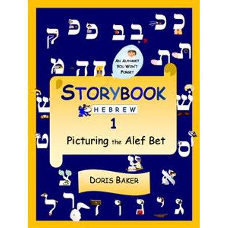 Storybook Hebrew 1: Picturing the Alef Bet - eBook