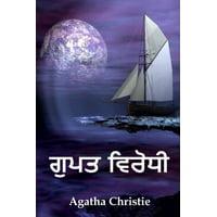 : The Secret Adversary, Punjabi edition (Paperback)