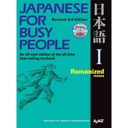Japanese for Busy People I : Romanized - This Is Halloween Japanese Version