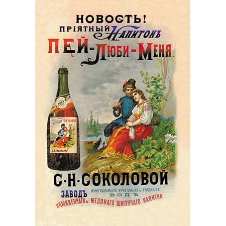 Tzarist era advertising poster for Sokolov New First Quality Beverage - Youll Love It Poster Print by unknown