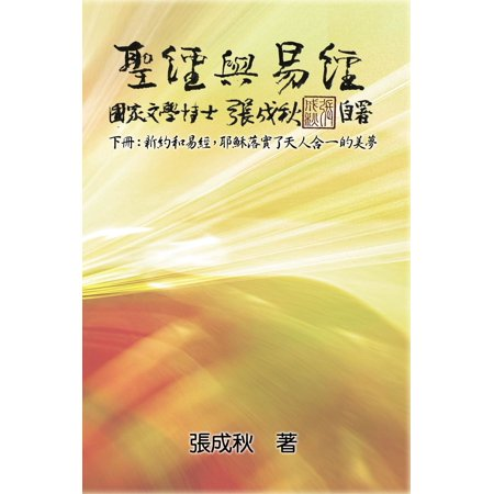 Holy Bible and the Book of Changes - Part Two - Unification Between Human and Heaven fulfilled by Jesus in New Testament (Traditional Chinese Edition) - eBook](Jesus In Chinese Letters)