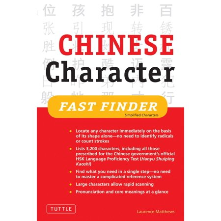 Chinese Character Fast Finder   Simplified Characters