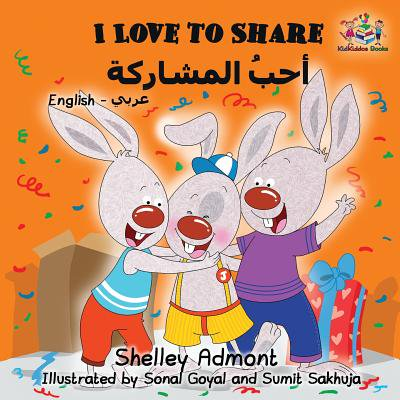 - I Love to Share (Arabic Book for Kids) : English Arabic Bilingual Children's Books