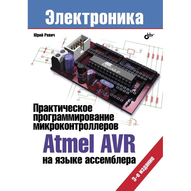 Практическое программирование микроконтроллеров Atmel AVR на языке ассемблера. 3-е изд. - eBook