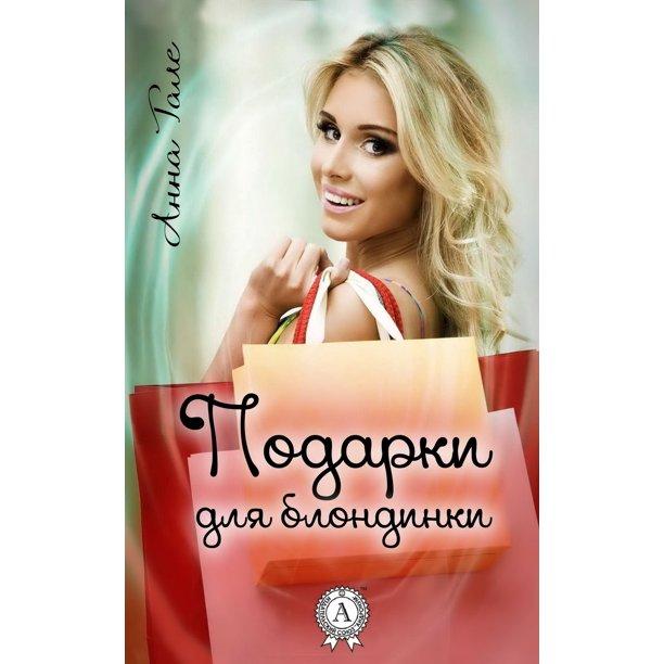Подарки для блондинки - eBook
