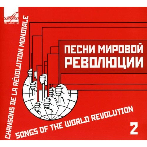 Songs Of The World Revolution 2 / Various (Dig)