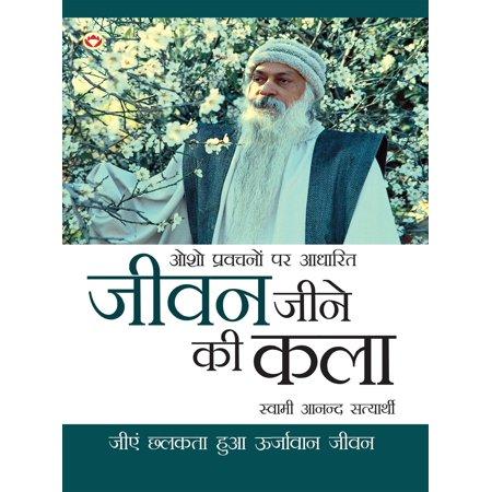 Osho Pravachan par Aadharit : Jeevan Jeene Ki Kala : ओशो प्रवचनों पर आधारित : जीवन जीने की कला - (Hume Aur Jeene Ki Chahat Na Hoti)