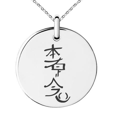 Stainless Steel Reiki Hon Sha Ze Sho Nen Distance Engraved Small Medallion Circle Charm Pendant -