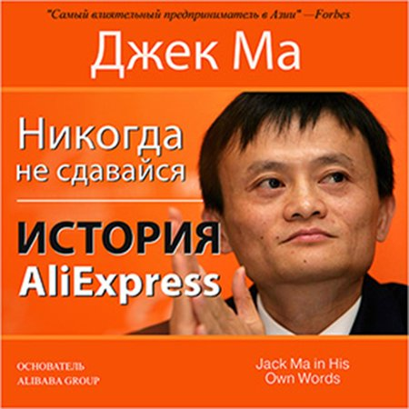 Never Give Up [Russian Edition]: The Story of AliExpress -