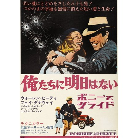 Bonnie And Clyde Top L R Faye Dunaway Warren Beatty Bottom L R Faye Dunaway Warren Beatty On Japanese Poster Art 1967 Movie Poster Masterprint