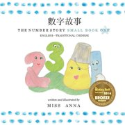 The Number Story 1  : Small Book One English-Traditional Chinese (Paperback)
