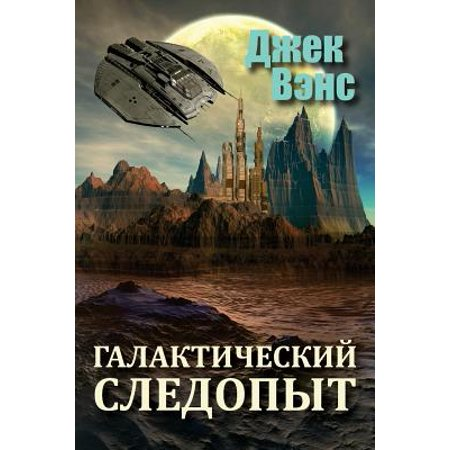 Galactic Effectuator (in Russian) by