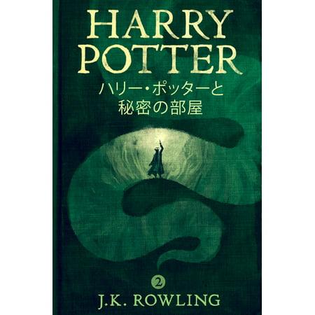 ハリー・ポッターと秘密の部屋 - Harry Potter and the Chamber of Secrets -