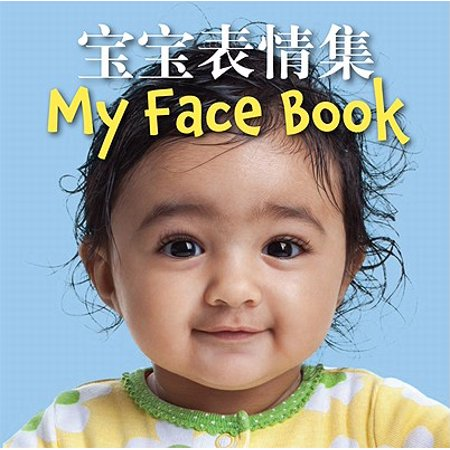 My Face Book (Chinese/English Bilingual (What Shades Fit My Face)