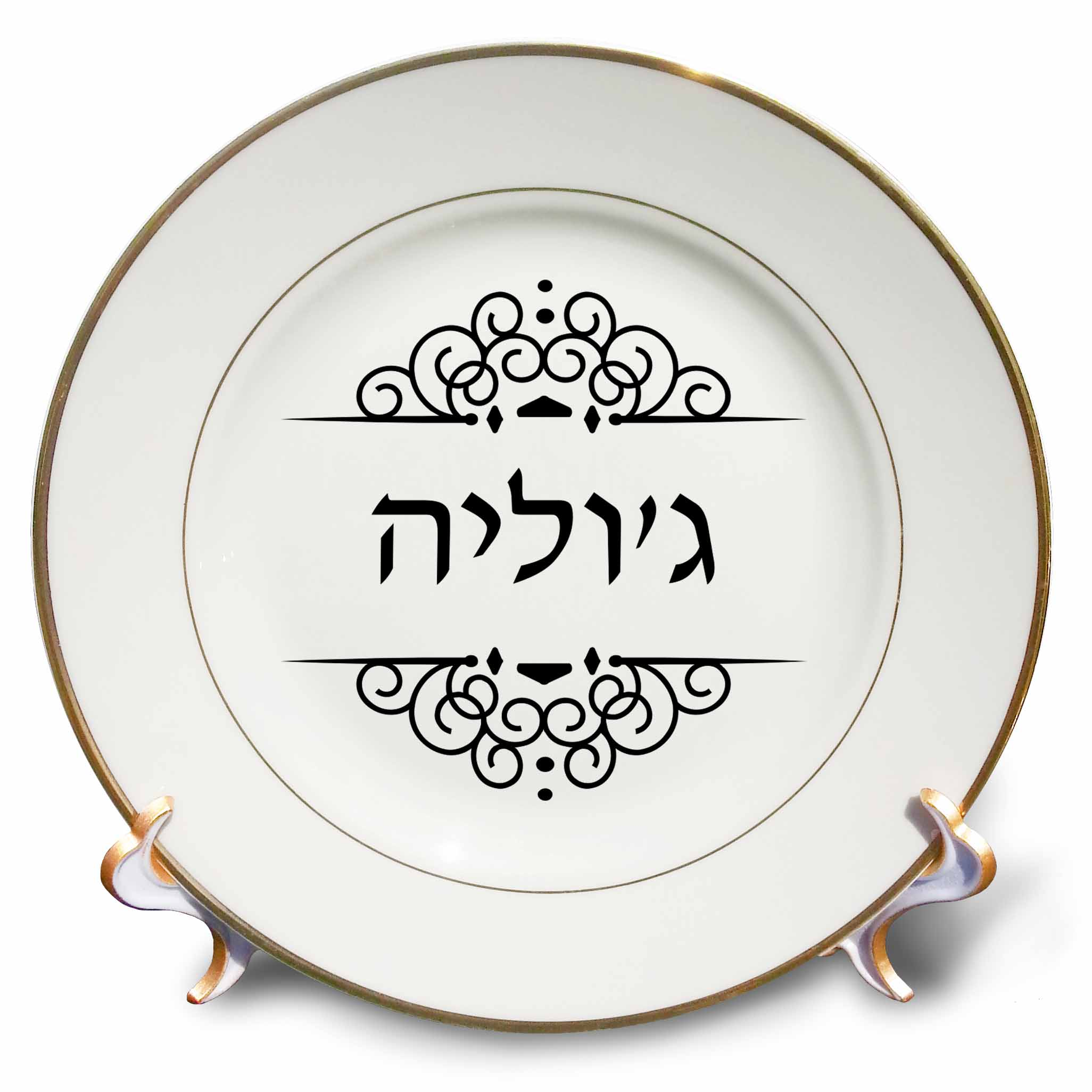 3dRose Julia name in Hebrew writing Personalized black and white ivrit text, Porcelain Plate, 8-inch