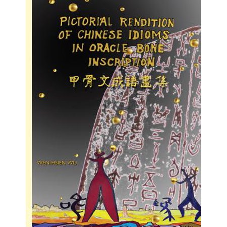 Pictorial Rendition of Chinese Idioms in Oracle Bone Inscription : Bilingual Edition of English and Chinese (English Bone China)
