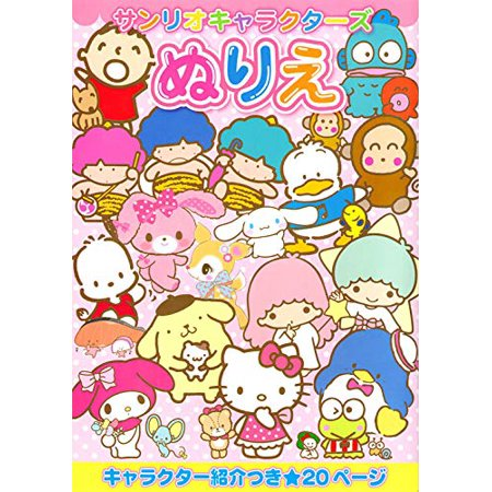 Hello Kitty and Sanrio Friends Coloring Book Limited Edition Made in Japan (Hello Kitty Halloween Coloring Sheets)