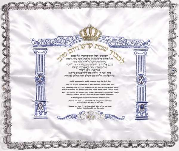 Challah Cover-Shabbat Blessing by HOLY LAND GIFTS