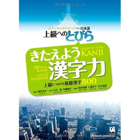 Tobira  Power Up Your Kanji