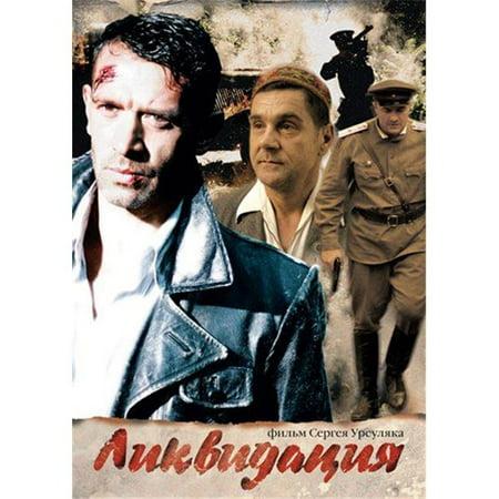 Likvidatsiya Movie Poster - 11 x 17 in. - image 1 de 1