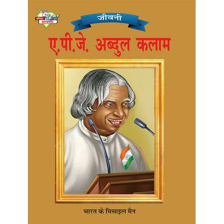 A.P.J Abdul Kalam - eBook