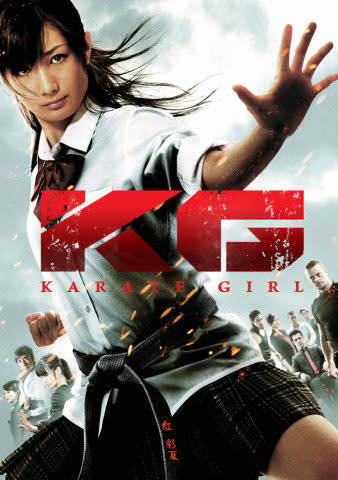 Karate Girl by