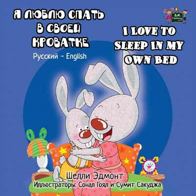 I Love to Sleep in My Own Bed : Russian English Bilingual Edition