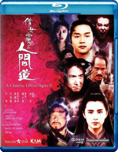 Chinese Ghost Story II (Blu-ray) by PID